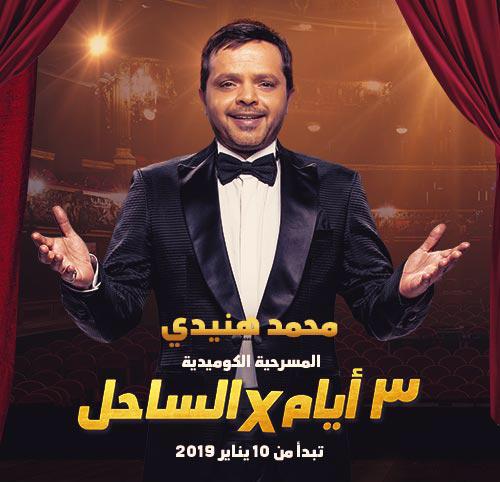 محمد هنيدي يعود الى المسرح بعد غياب 16 عامـا موقع جي كلاس